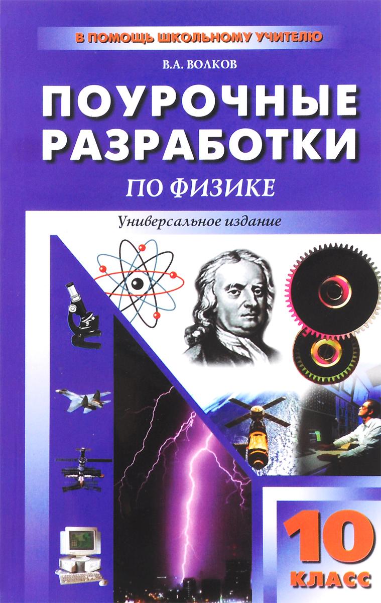 Физика. 10 класс. Универсальные поурочные разработки