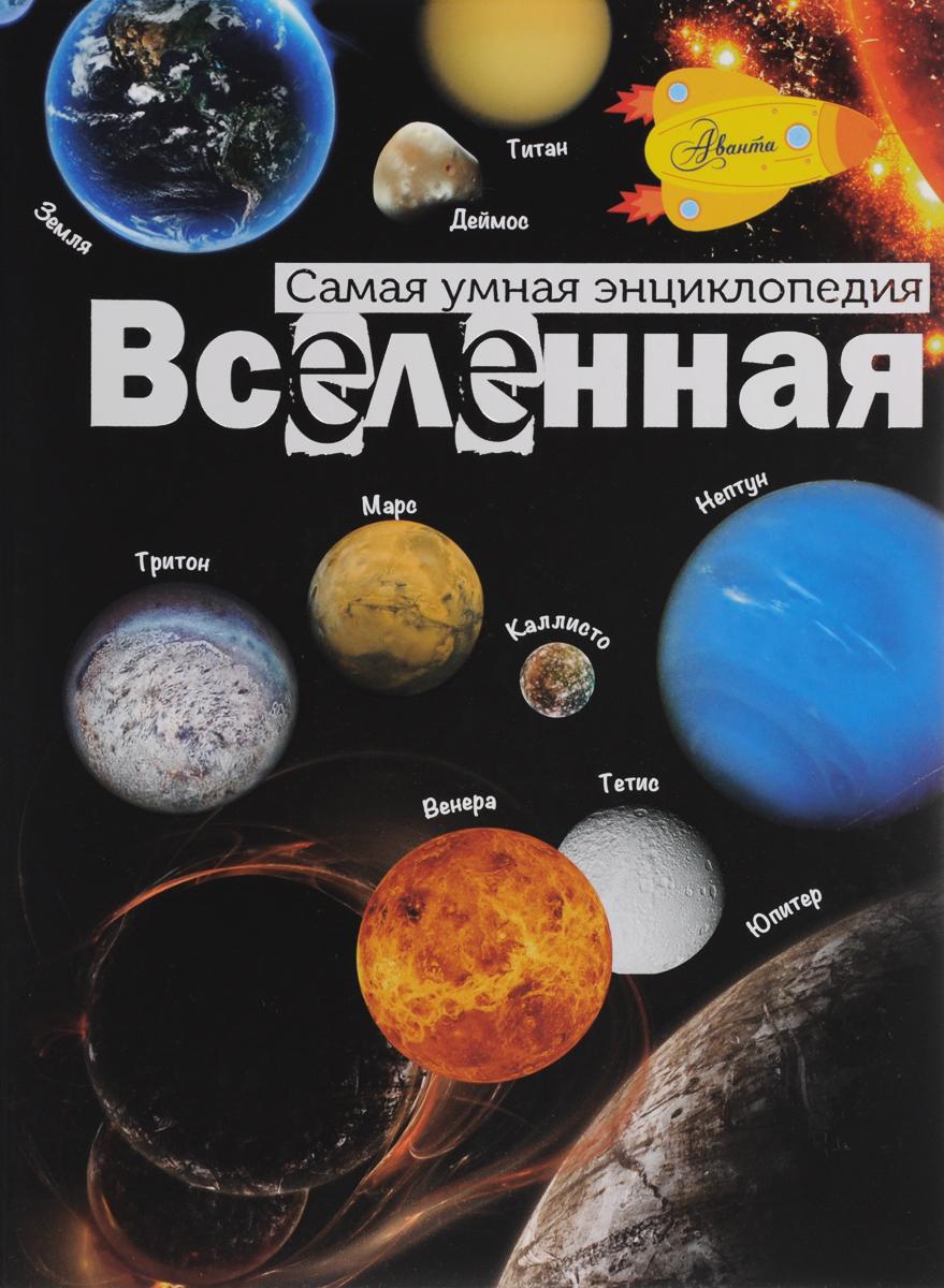 Подробнее о М. В. Собе-Панек Вселенная собе панек м вселенная