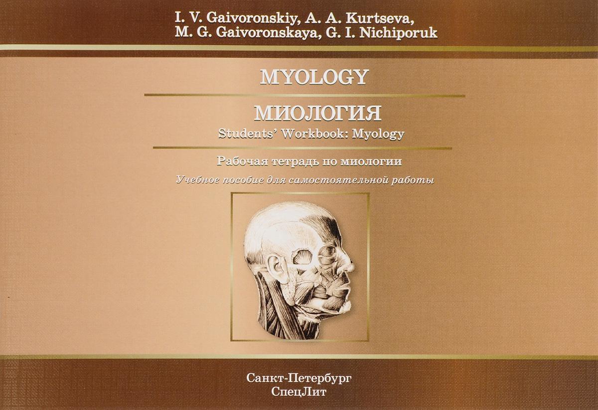 Myology: Student's Workbook