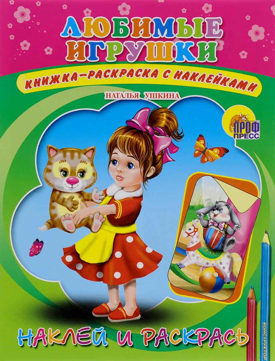 Любимые игрушки. Книжка-раскраска с наклейками