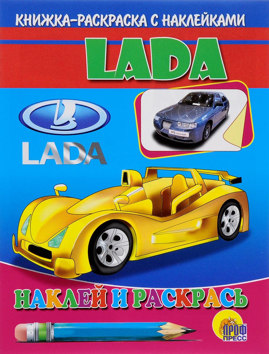 Lada. Книжка-раскраска с наклейками