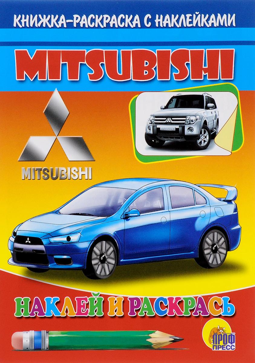 Mitsubishi. Книжка-раскраска с наклейками