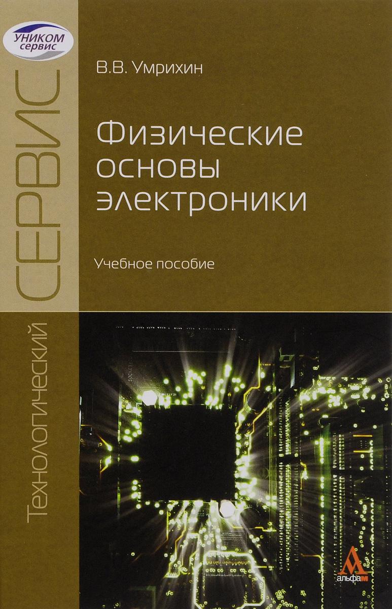Физические основы электроники. Учебное пособие