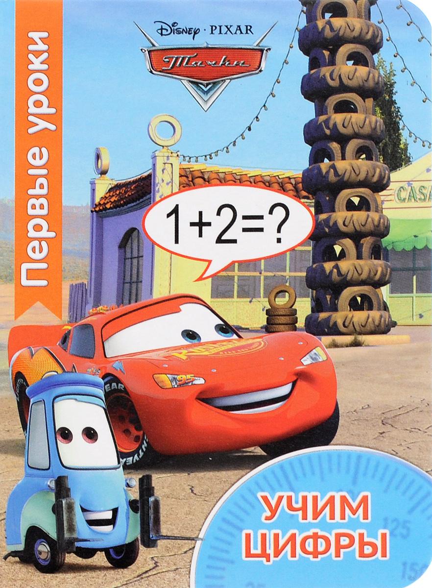 Учим цифры