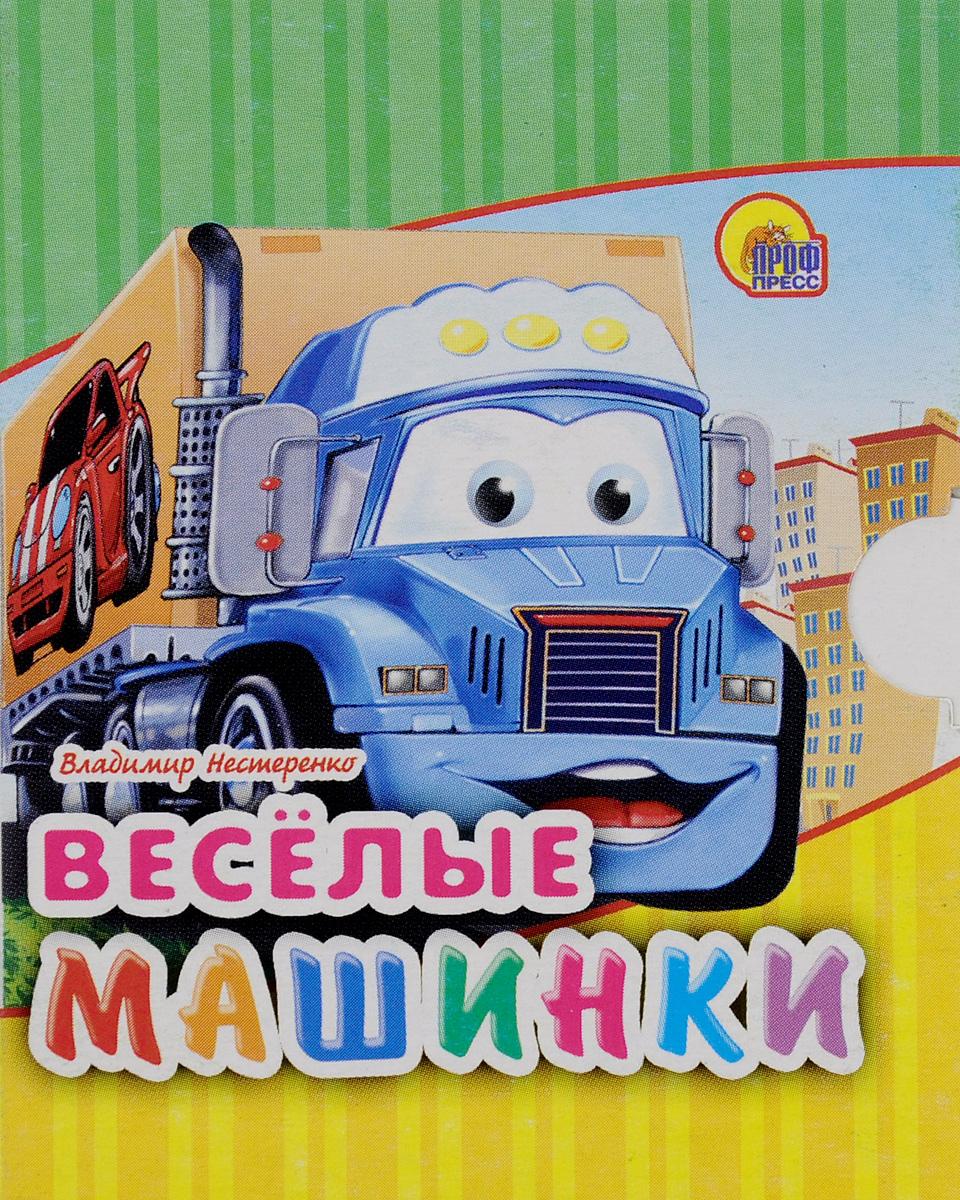 Веселые машинки (миниатюрное издание)