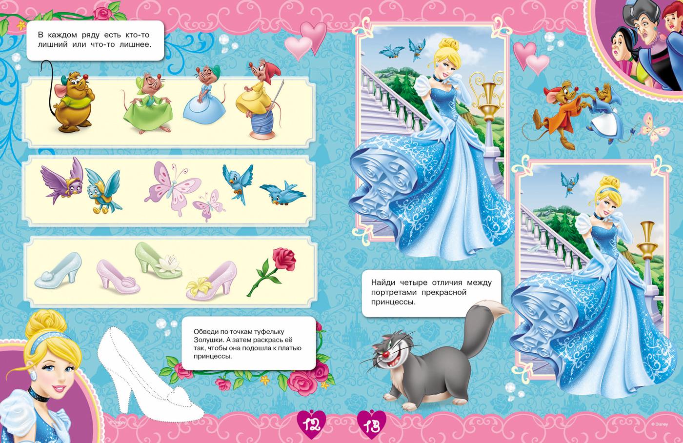 Disney. Принцесса. Раскраски, игры, аппликации с наклейками