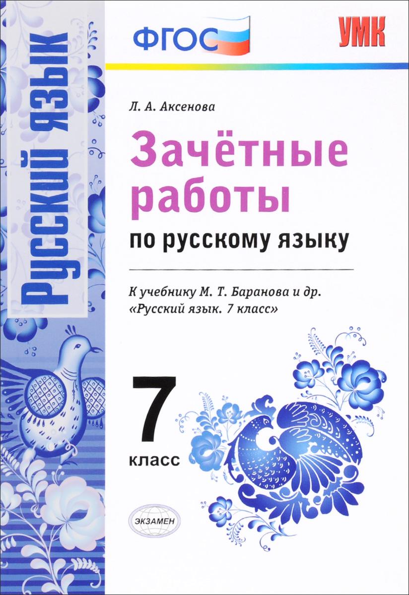 Зачетные работы по русскому языку. 7 класс. К учебнику М.Т.Баранова и др.