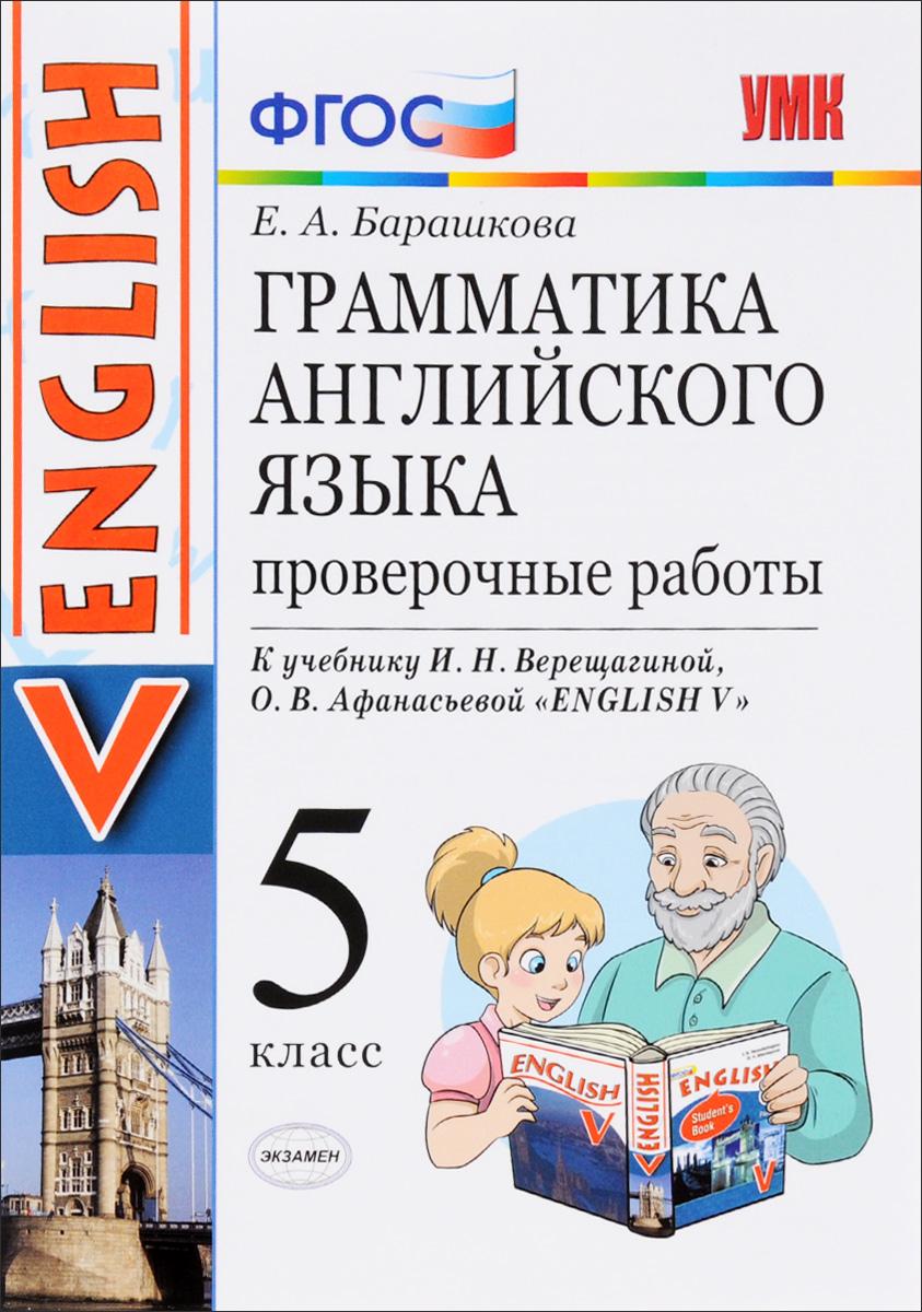 Грамматика английского языка. 5 класс. Проверочные работы. К учебнику И. Н. Верещагиной, О. В. Афанасьевой