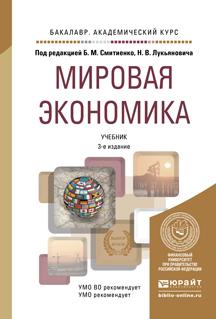 Мировая экономика. Учебник  цыпин и веснин в мировая экономика учебник
