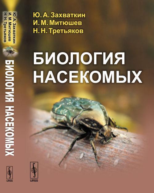 Биология насекомых. Учебное пособие