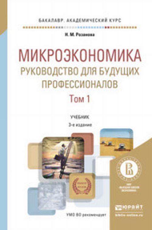 Микроэкономика. Руководство для будущих профессионалов в 2 т. Том 1. Учебник