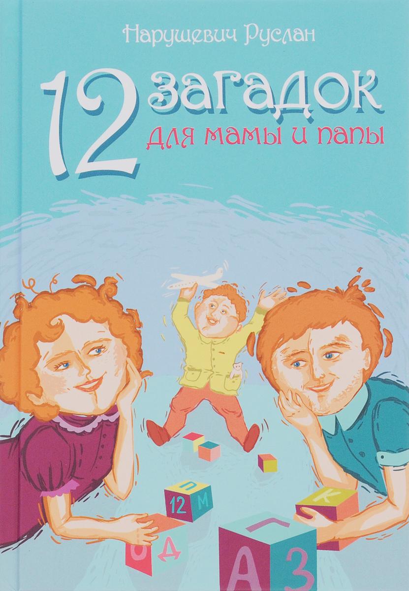 12 загадок для мамы и папы