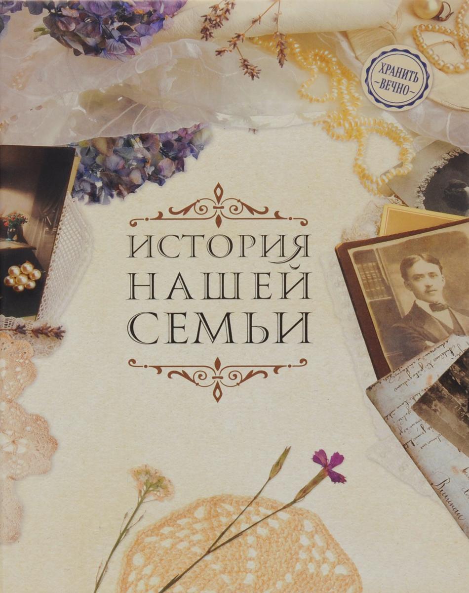 Е. В. Ласкова. История нашей семьи. Книга, которую мы напишем вместе с бабушкой