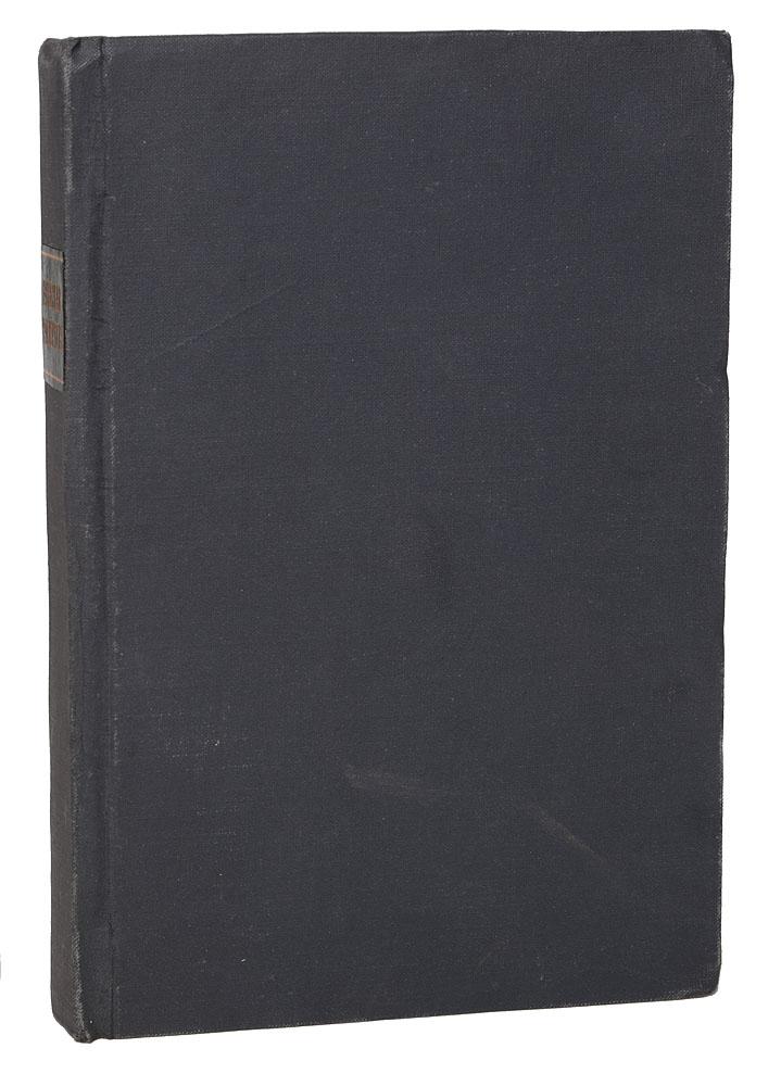 Еврейская грамматика0120710Санкт-Петербург, 1874 год. Издание Святейшего Правительствующего Синода.Владельческий переплет. Сохранена оригинальная обложка.Сохранность хорошая. На переднем форзаце наклеен экслибрис Exlibris К. П. Авдеева.Во второй половине XIX века Еврейская грамматика немецкого богослова В. Гезениуса была чрезвычайно популярна, выдержала более 20 изданий. Учебник занимал первое место среди подобных не только в Германии, но и везде, где преподавание еврейского языка входило в состав предметов, признаваемых необходимыми для высшего образования.Своим успехом Еврейская грамматика обязана тому, что она с простым материалом учебника соединяет и высшие филологические сведения о еврейском языке, таким образом, она не оставляет учащегося только при вещественном, так сказать, запасе форм, усваиваемых памятью, но в то же время, дает ему возможность понимать и историческое их значение. Оба эти элемента не сливаются в ее изложении, на первый план выступает самое существенное и необходимое, т.е. элементарная часть грамматики, от которой можно по желанию переходить к более обстоятельным разъяснениям и к дополнениям, принадлежащим области высшей филологии.Издание не подлежит вывозу за пределы Российской Федерации.