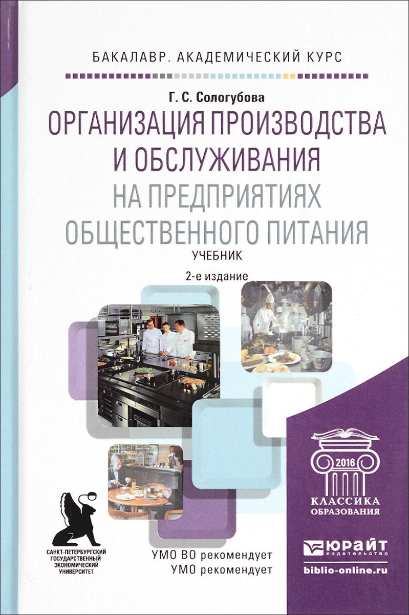 Организация производства и обслуживания на предприятиях общественного питания. Учебник