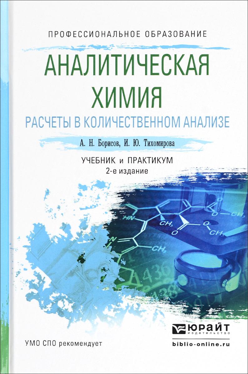 Аналитическая химия. Расчеты в количественном анализе. Учебник и практикум