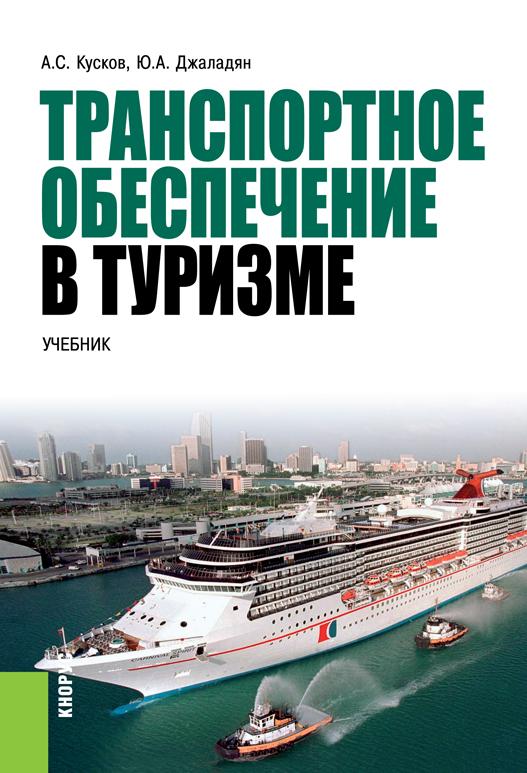 Транспортное обеспечение в туризме. Учебник