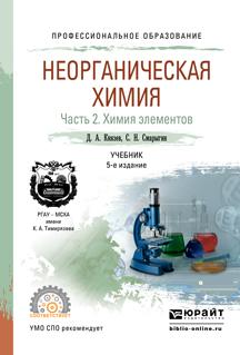 Неорганическая химия в 2 ч. Часть 2. Химия элементов. Учебник для СПО