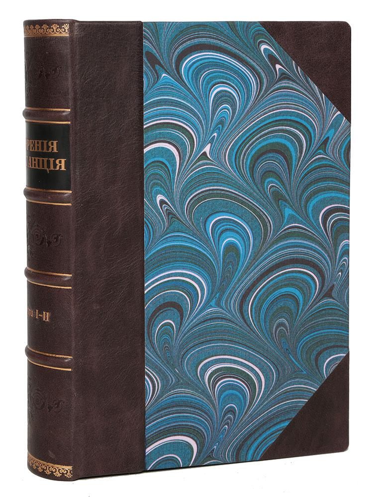 Творения Лактанция, писателя в начале четвертого века, прозванного христианским Цицероном. В 2 частях (в одной книге) Издание Кораблева