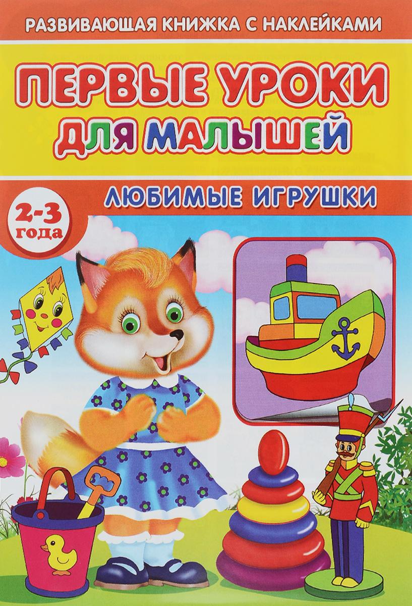 Первые уроки для малышей. Любимые игрушки