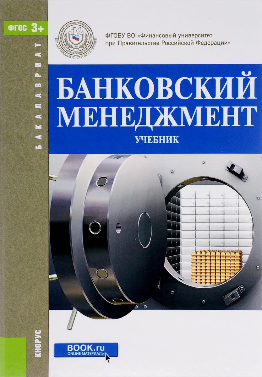 Банковский менеджмент. Учебник