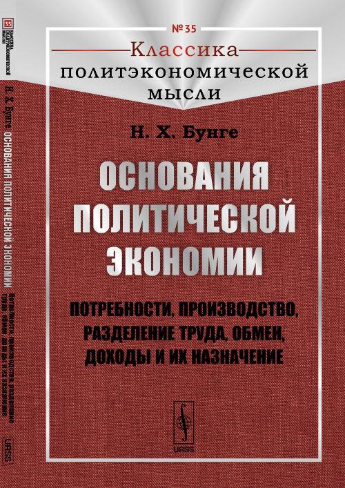 Основания политической экономии. Потребности, производство, разделение труда, обмен, доходы и их назначение