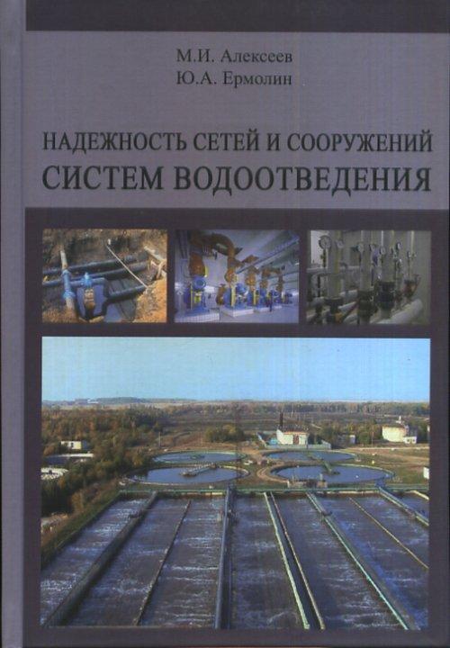 Алексеев М.И., Ермолин Ю.А. Надежность сетей и сооружений систем водоотведения. Учебное пособие