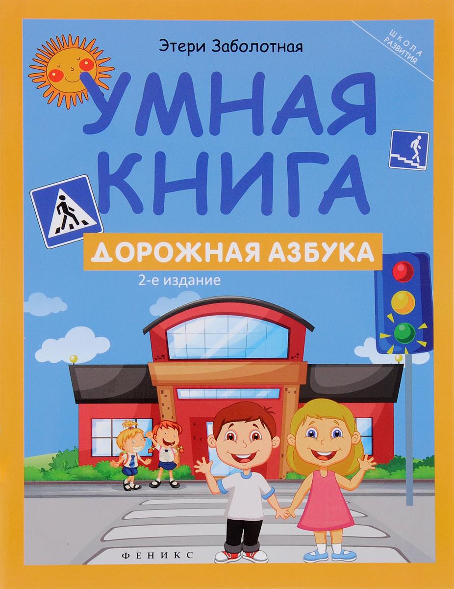 Э. Заболотная Умная книга: дорожная азбука  умная книга для дошкольника