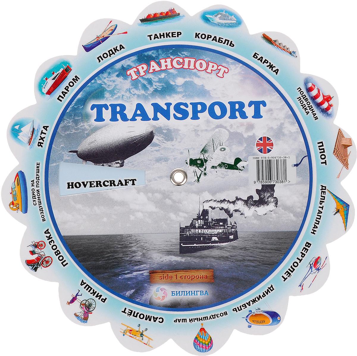 Transport / Транспорт. Иллюстрированный тематический словарь tenba transport tri pak t385 сумка для фото видеотехники
