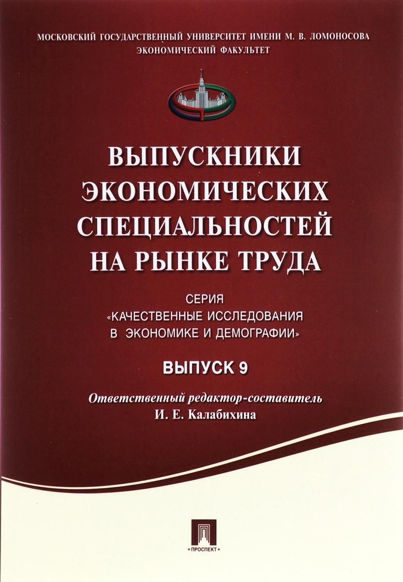 Выпускники экономических специальностей на рынке труда. Сборник статей. Выпуск 9