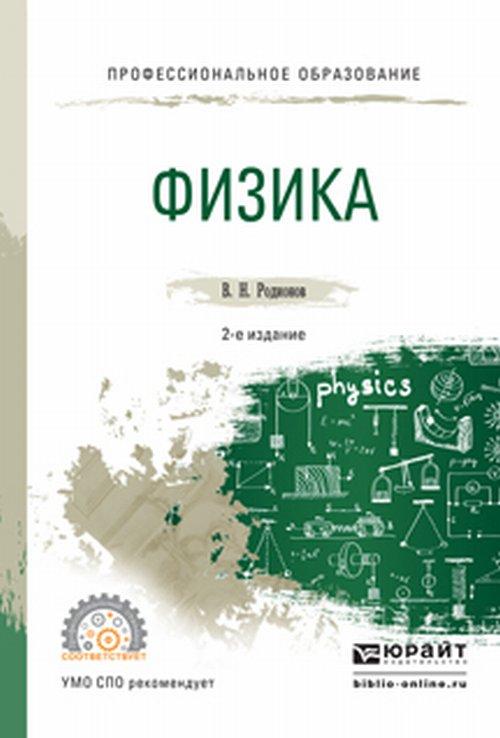 Физика. Учебное пособие