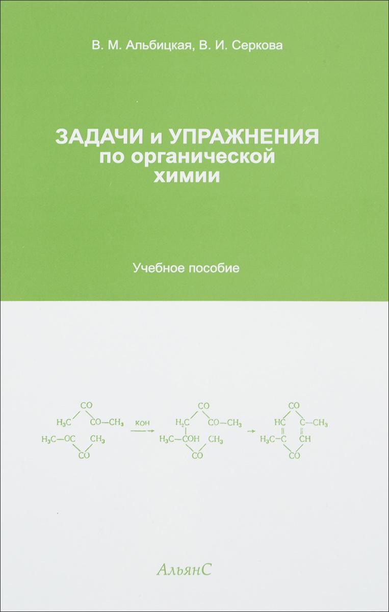 Задачи и упражнения по органической химии. Учебное пособие