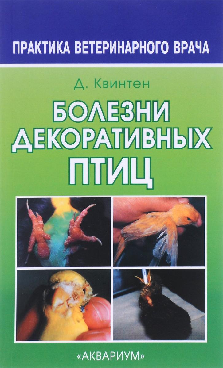 Д. Квинтен. Болезни декоративных птиц