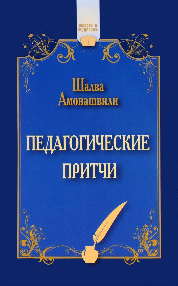 Шалва Амонашвили Педагогические притчи амонашвили шалва александрович книги