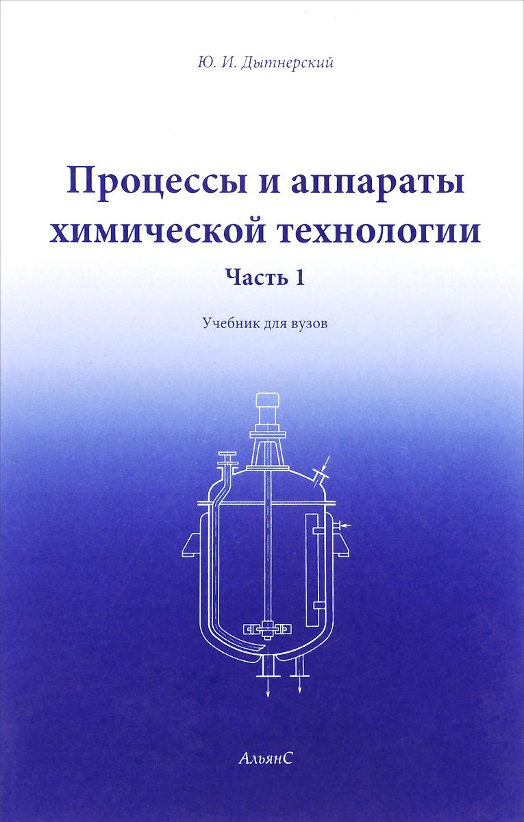 Процессы и аппараты химической технологии. Учебник. В 2 книгах. Часть 1. Теоретические основы процессов химической технологии. Гидромеханические и тепловые процессы и аппараты