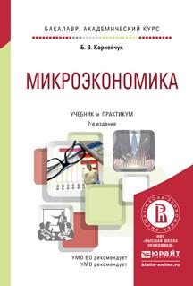Микроэкономика. Учебник и практикум