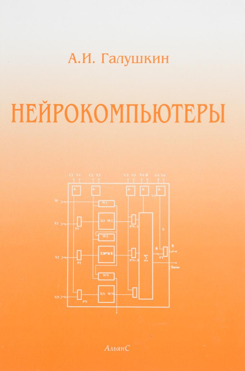 А. И. Галушкин. Нейрокомпьютеры. Учебное пособие