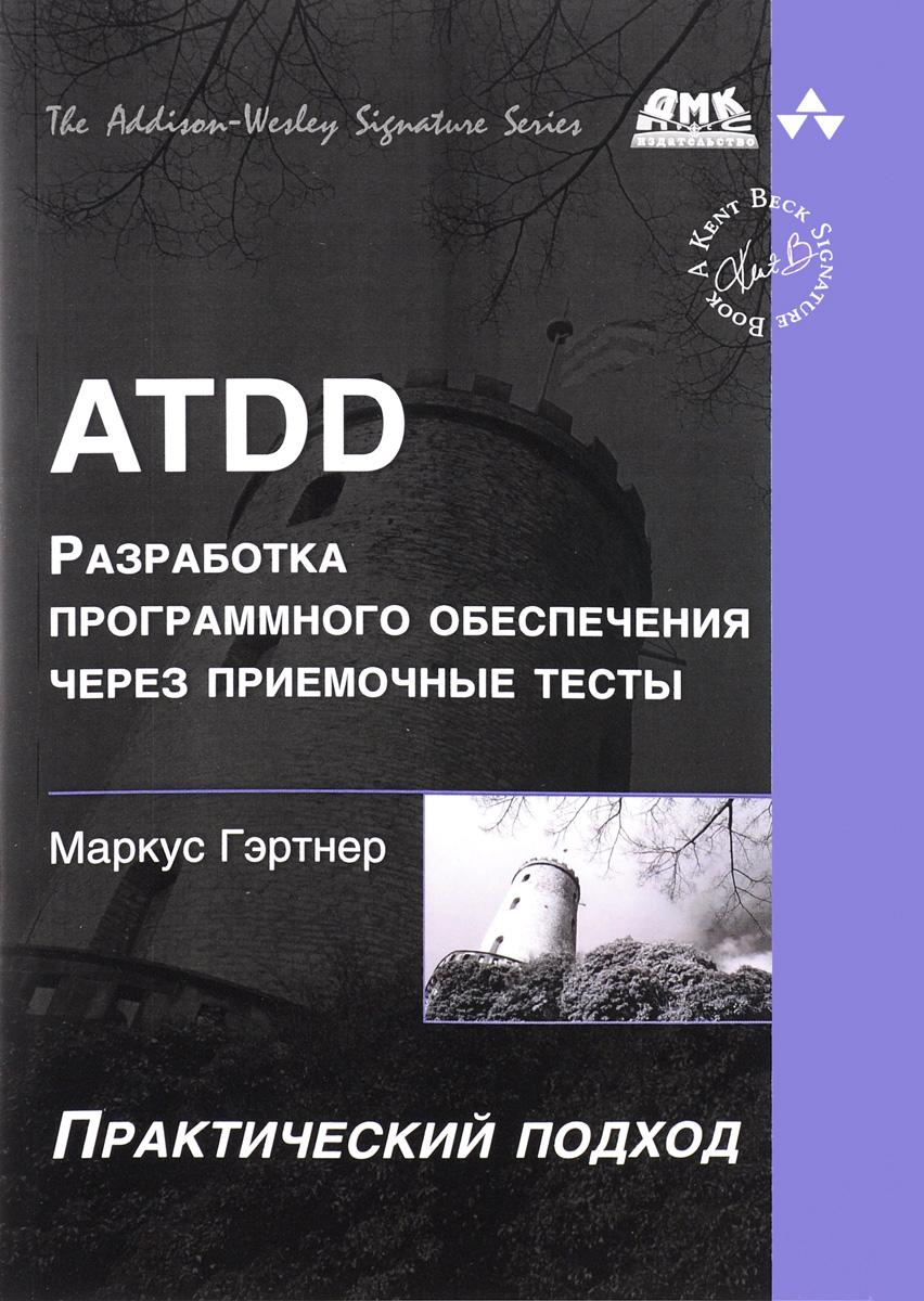 Маркус Гэртнер. ATDD - разработка программного обеспечения через приемочные тесты