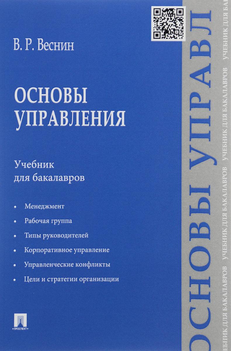 Основы управления. Учебник