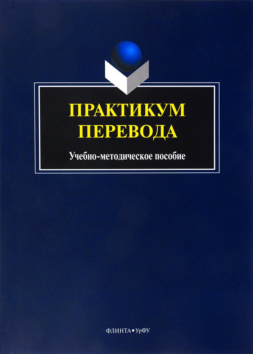 Практикум перевода