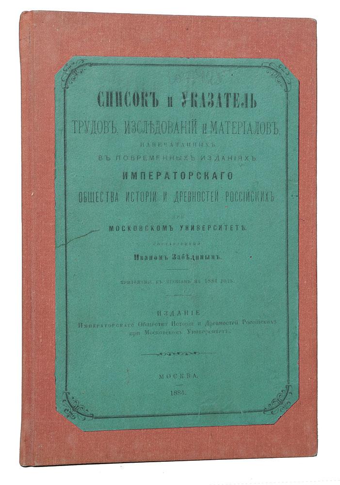Список и указатель трудов, исследований и материалов, напечатанных в повременных изданиях Императорского общества истории и древностей