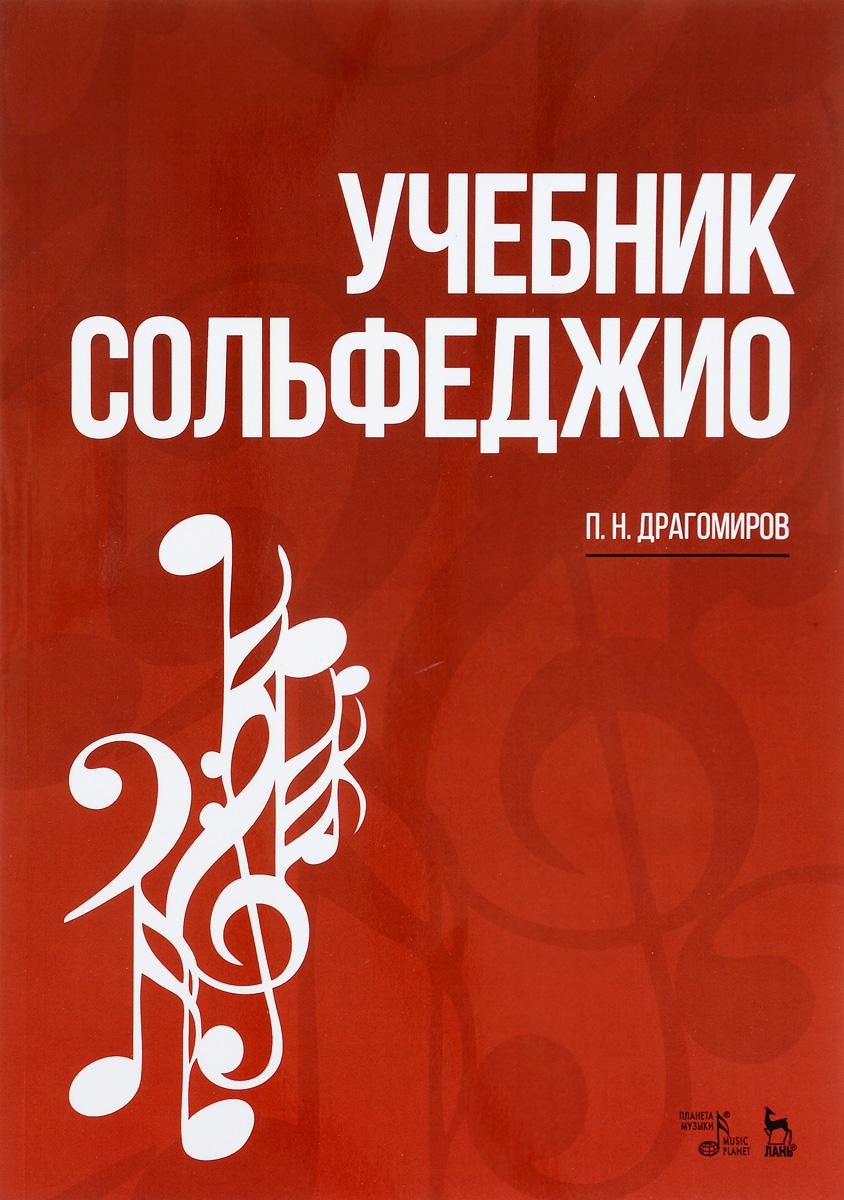 Учебник сольфеджио. Учебное пособие / Solfeggio Textbook: Textbook
