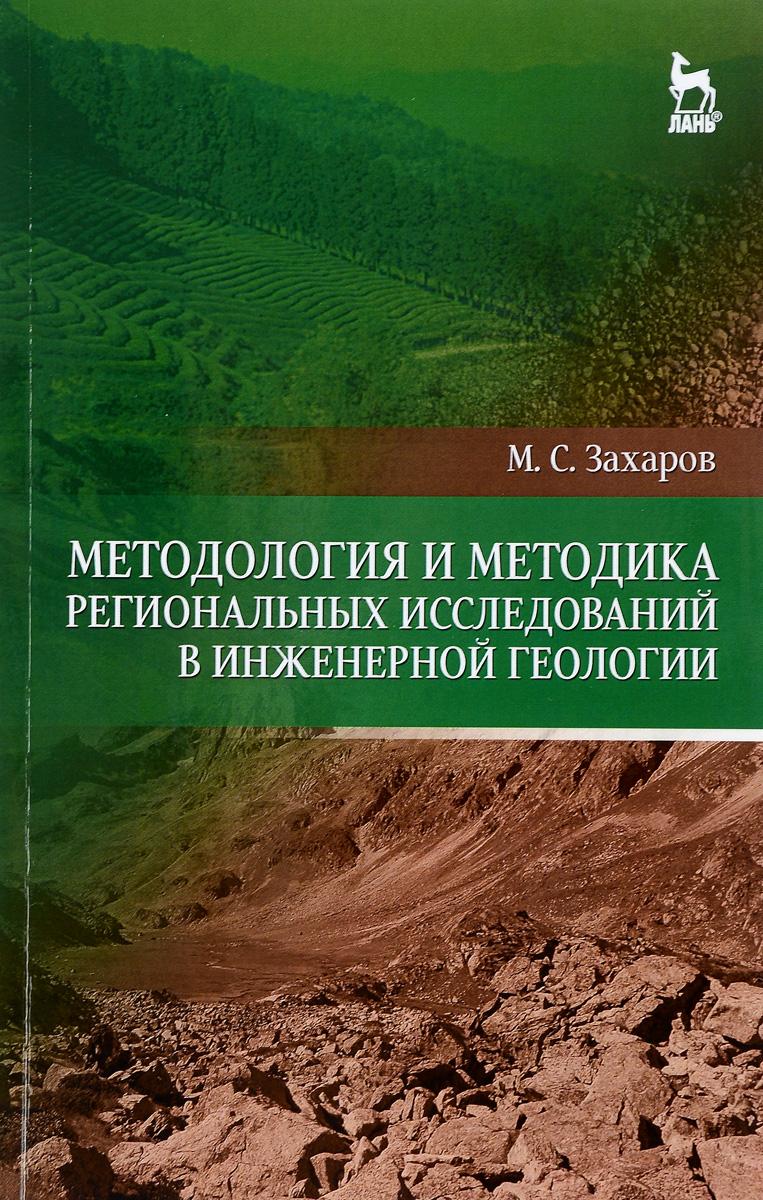Методология и методика региональных исследований в инженерной геологии. Учебное пособие