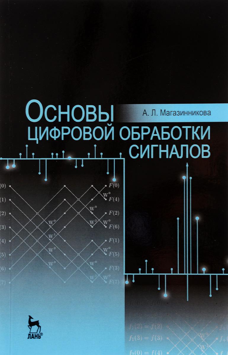 Основы цифровой обработки сигналов. Учебное пособие