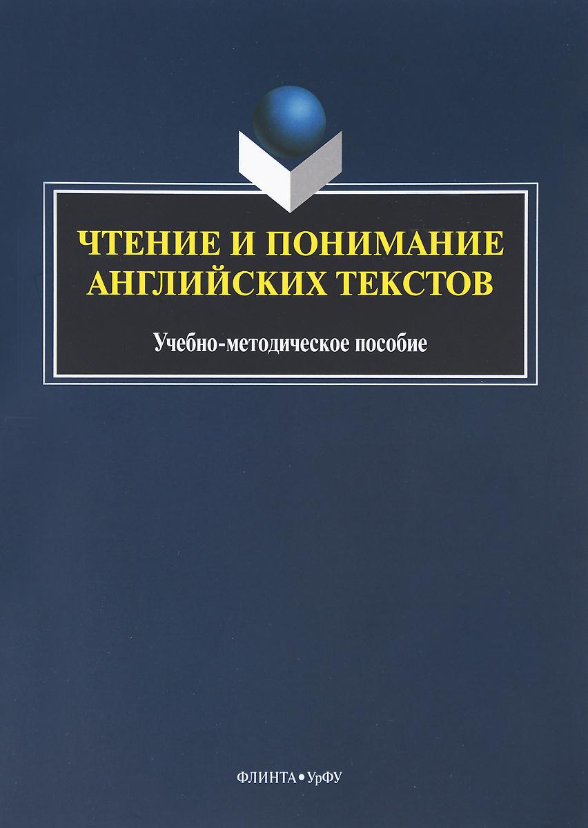 Чтение и понимание английских текстов. Учебно-методическое пособие