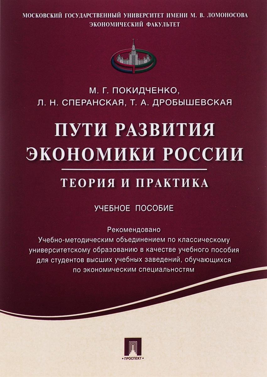 Пути развития экономики России. Теория и практика. Учебное пособие
