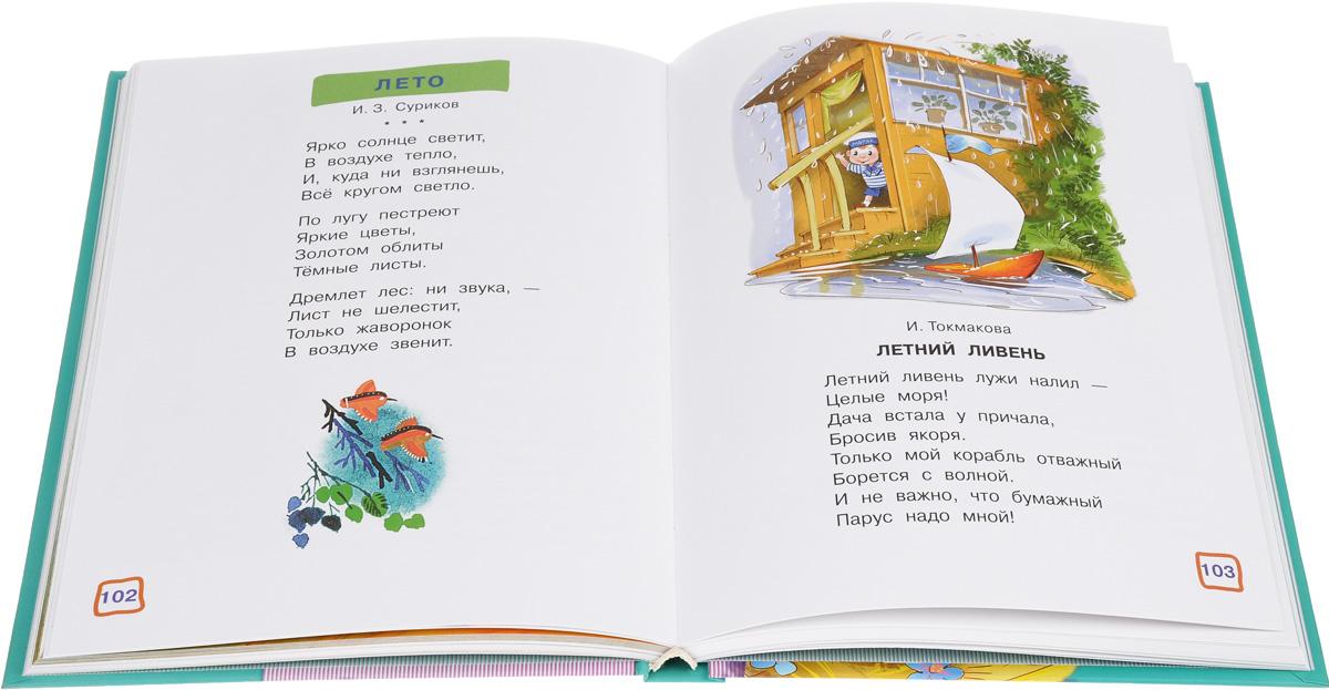 Маршак Самуил Яковлевич; Сутеев Владимир Григорьевич. Большая хрестоматия для средней группы детского сада 4-5 лет