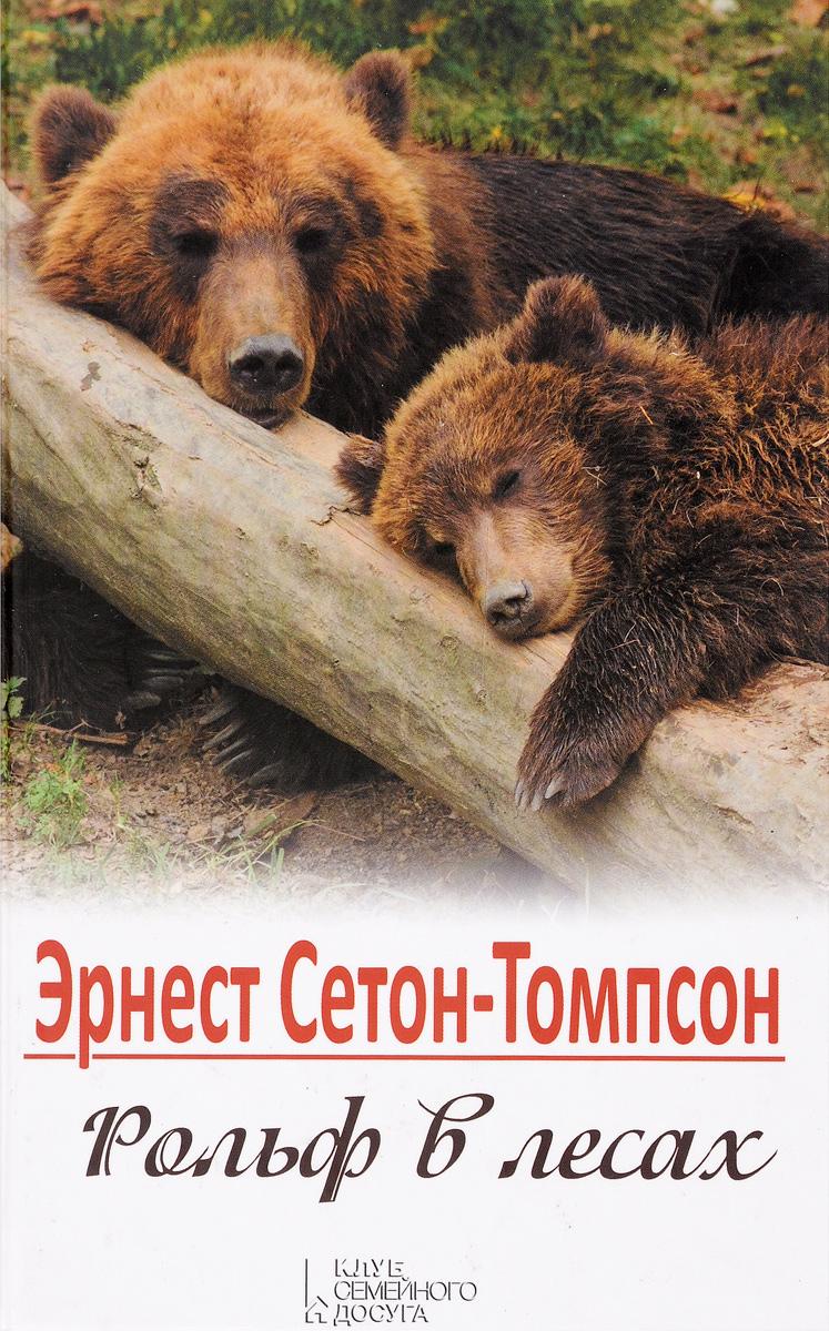 Эрнест Сетон-Томпсон Рольф в лесах
