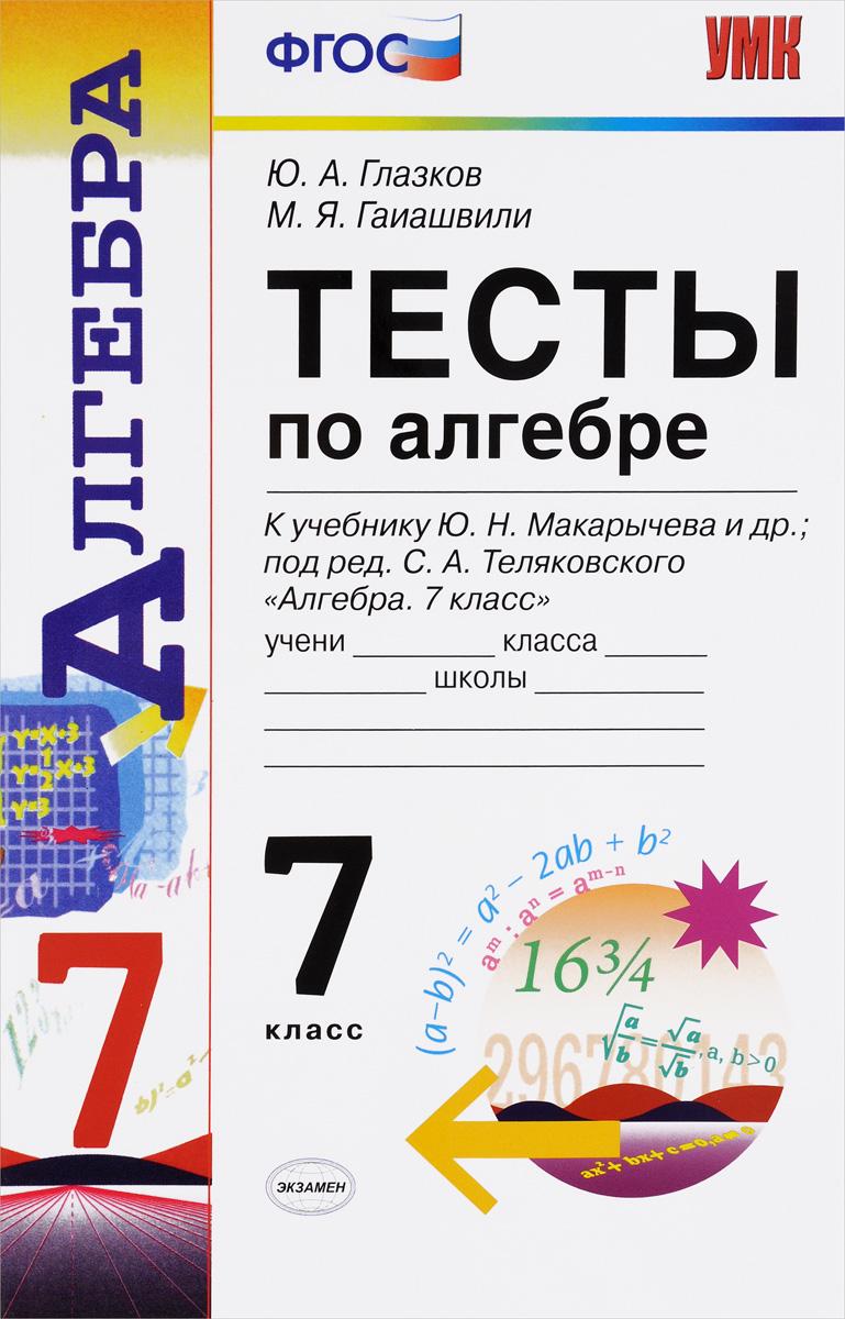 Алгебра. 7 класс. Тесты. К учебнику Ю. Н. Макарычева