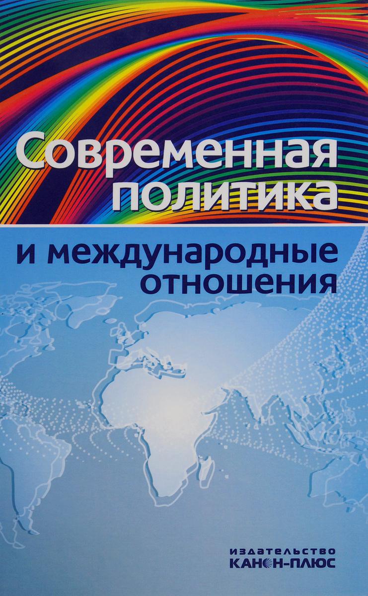 Современная политика и международные отношения